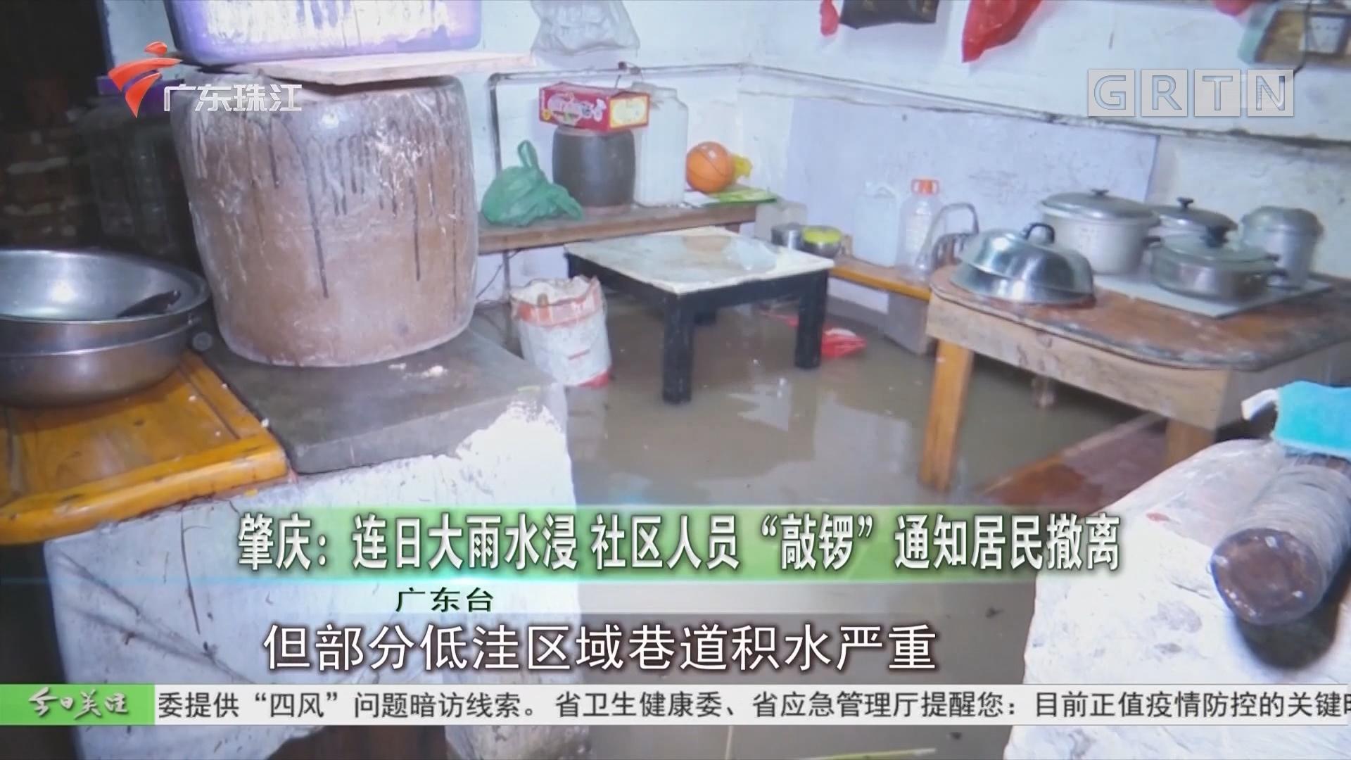 """肇庆:连日大雨水浸 社区人员""""敲锣""""通知居民撤离"""