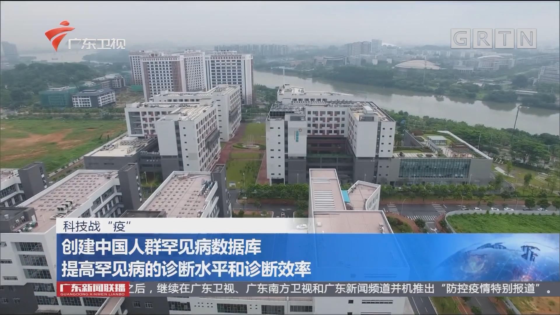 创建中国人群罕见病数据库 提高罕见病的诊断水平和诊断效率