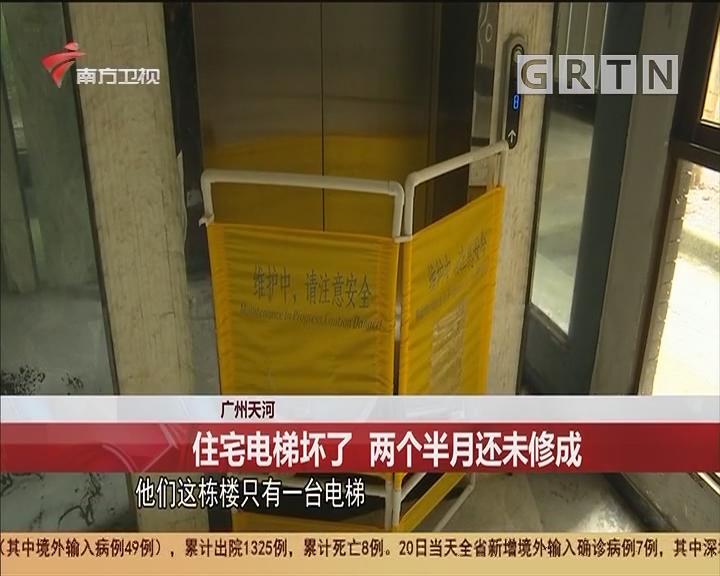 廣州天河 住宅電梯壞了 兩個半月還未修成