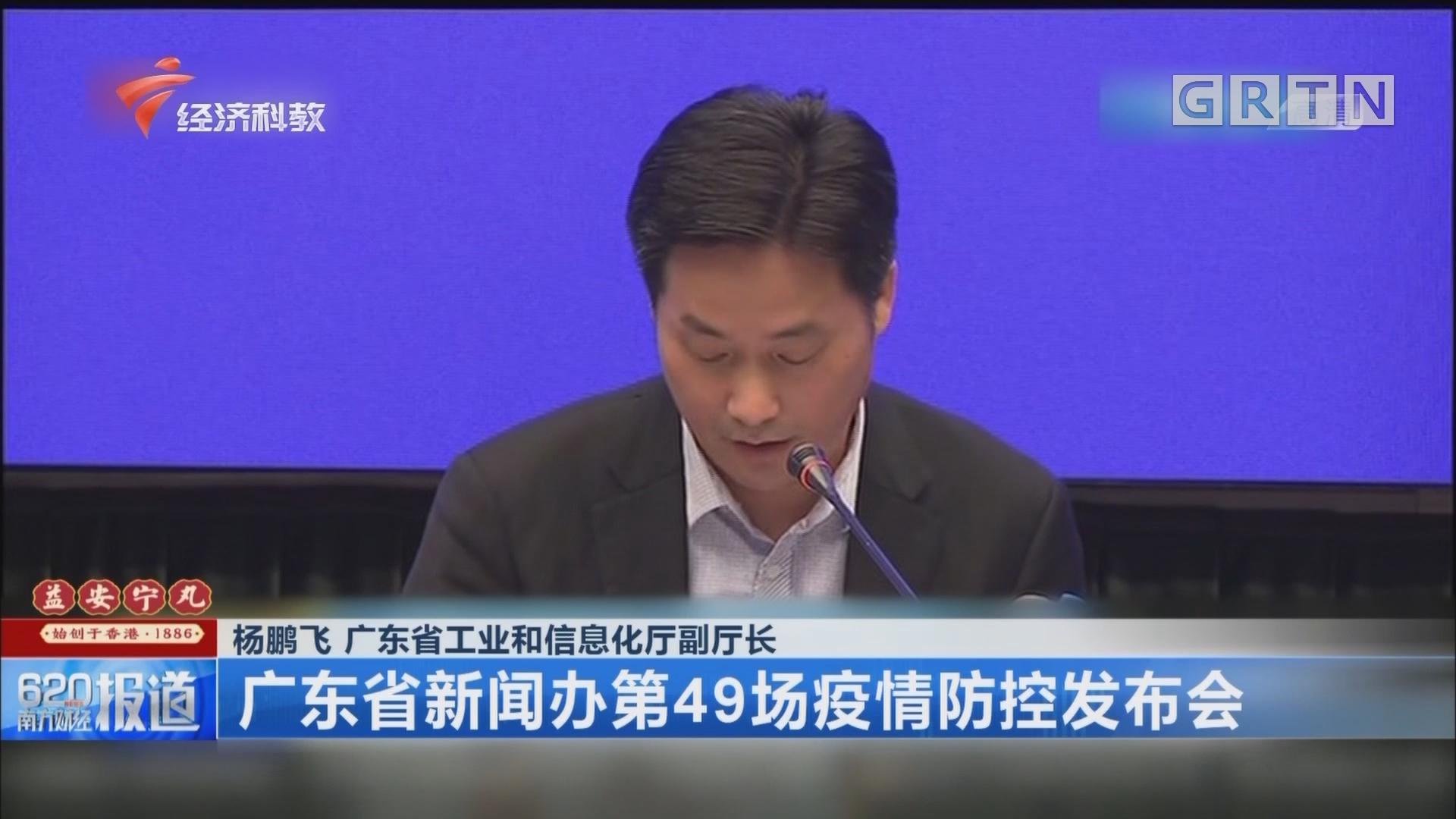 广东省新闻办第49场疫情防控发布会
