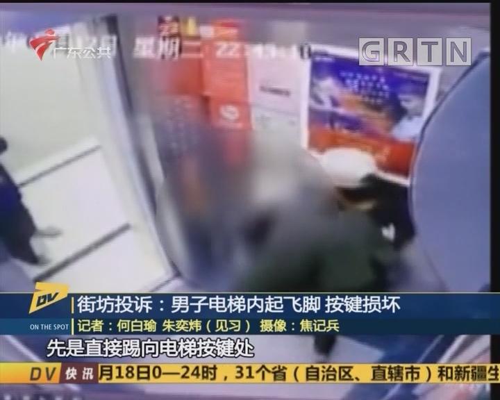 (DV现场)街坊投诉:男子电梯内起飞脚 按键损坏