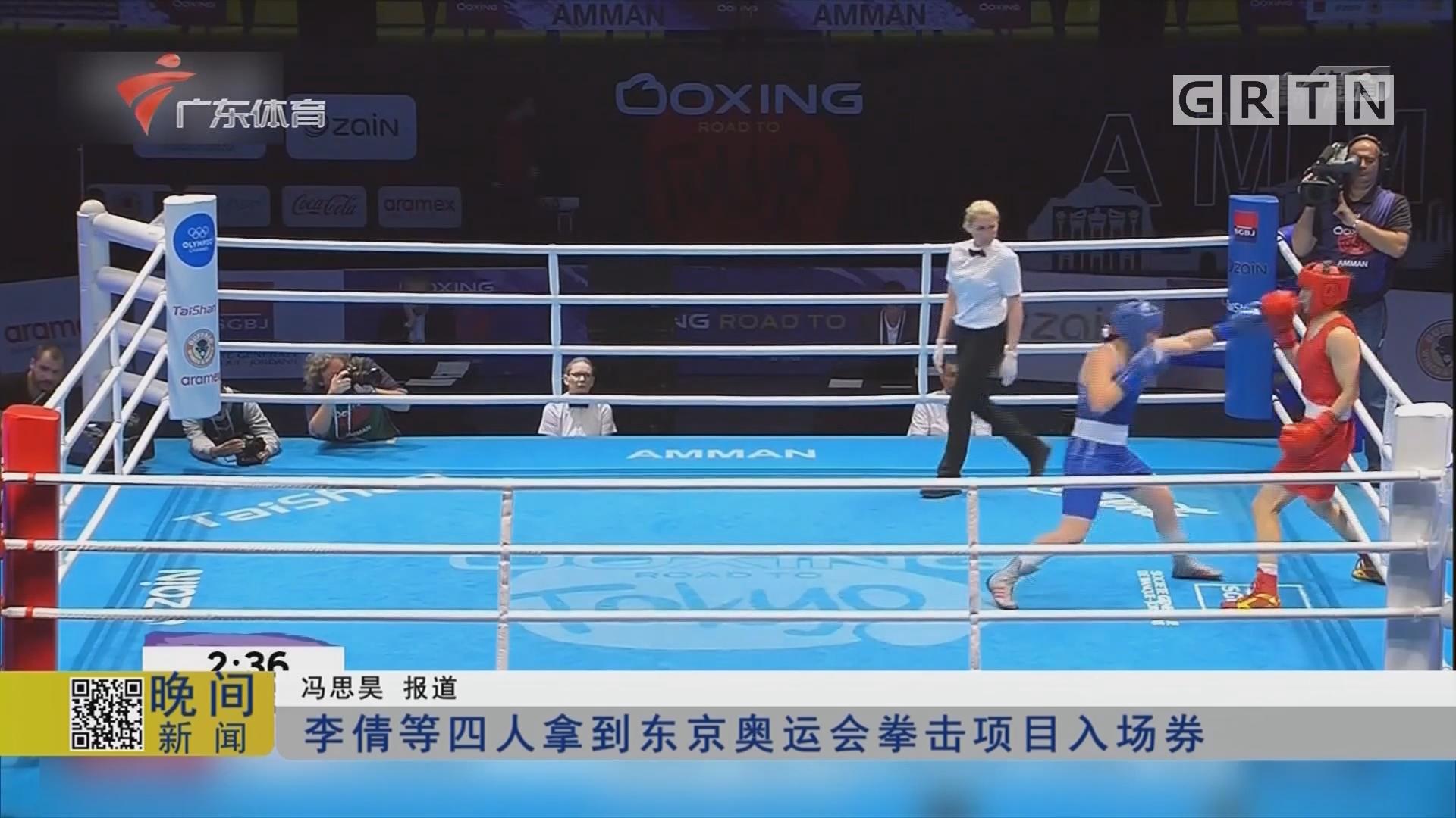 李倩等四人拿到东京奥运会拳击项目入场券
