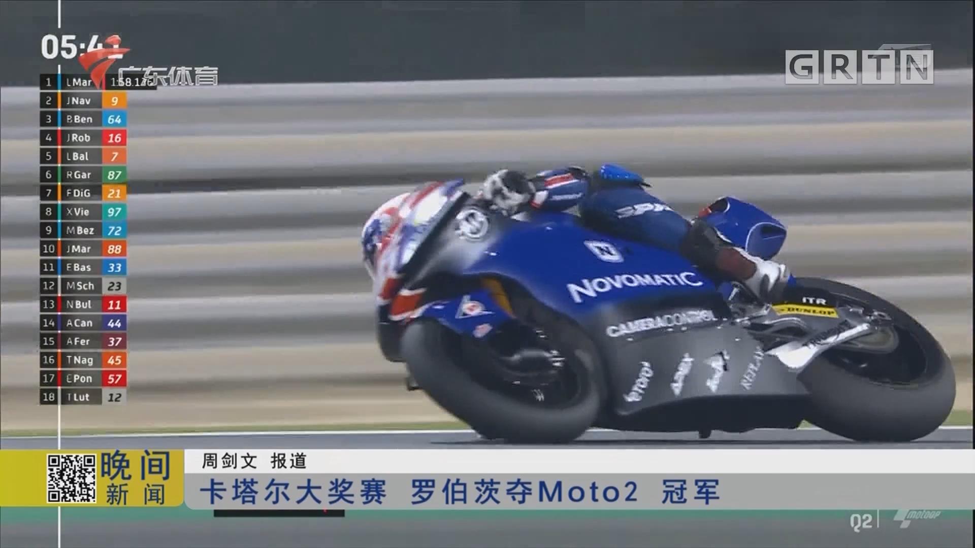 卡塔尔大奖赛 罗伯茨夺Moto2 冠军