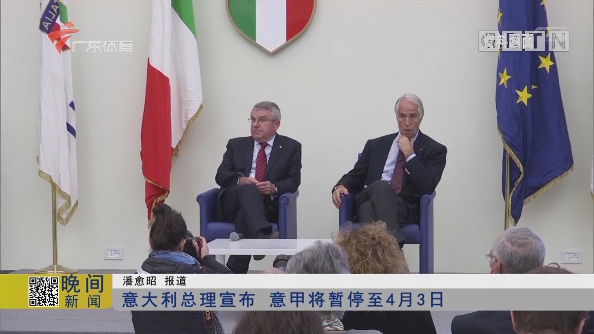 意大利总理宣布 意甲将暂停至4月3日
