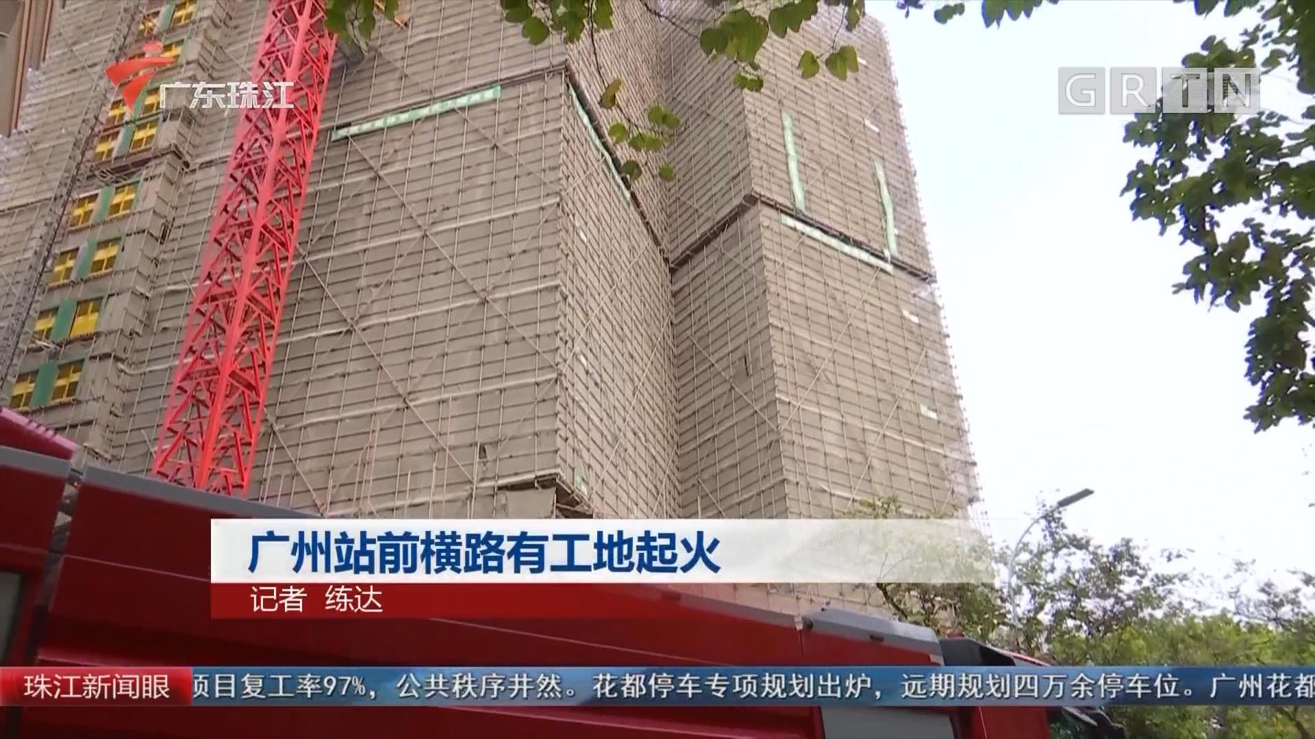 广州站前横路有工地起火