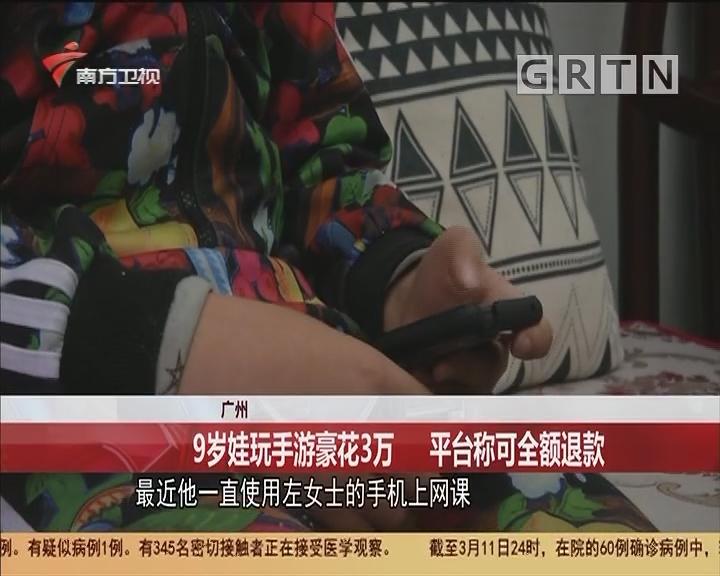 广州 9岁娃玩手游豪花3万 平台称可全额退款