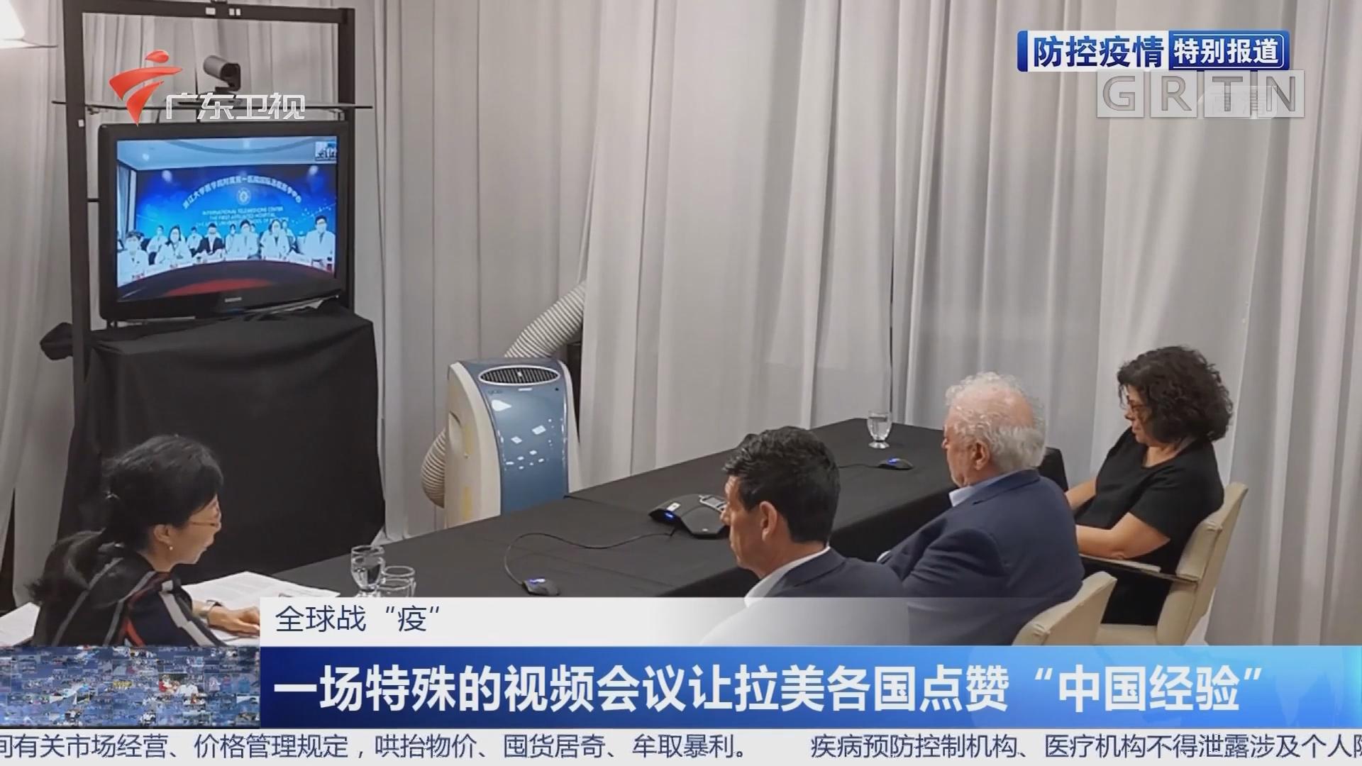 """一场特殊的视频会议让拉美各国点赞""""中国经验"""""""