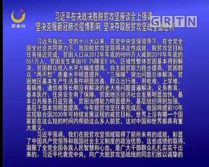 [2020-03-07]紫金新闻:习近平在决战决胜脱贫攻坚座谈会上强调