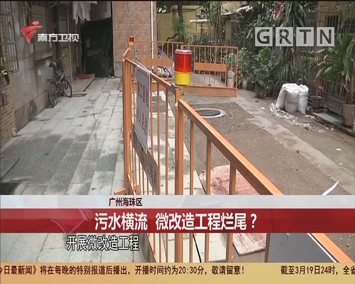 廣州海珠區 污水橫流 微改造工程爛尾?
