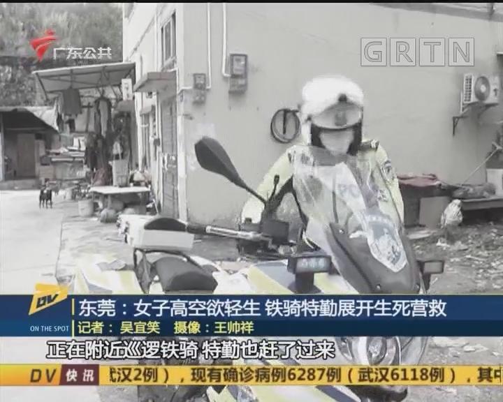 (DV现场)东莞:女子高空欲轻生 铁骑特勤展开生死营救
