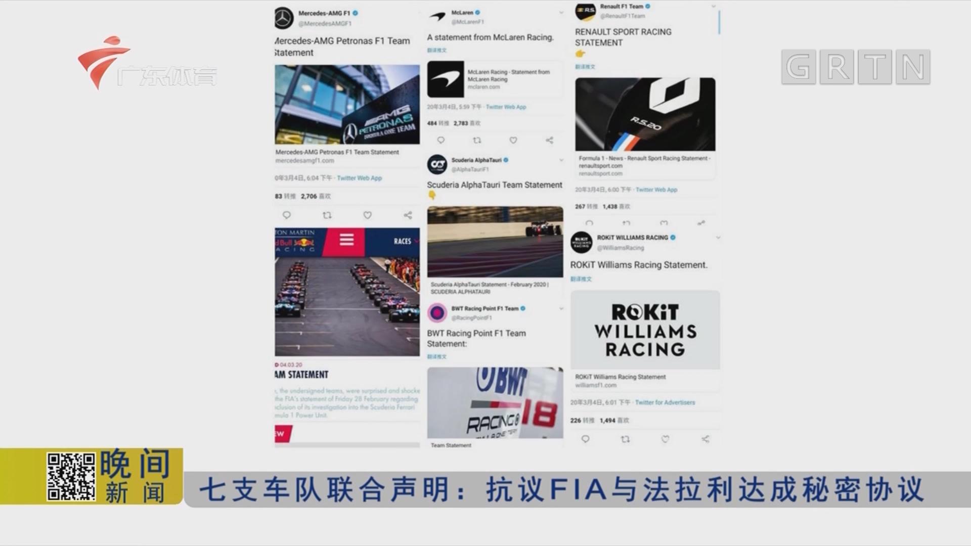 七支车队联合声明:抗议FIA与法拉利达成秘密协议