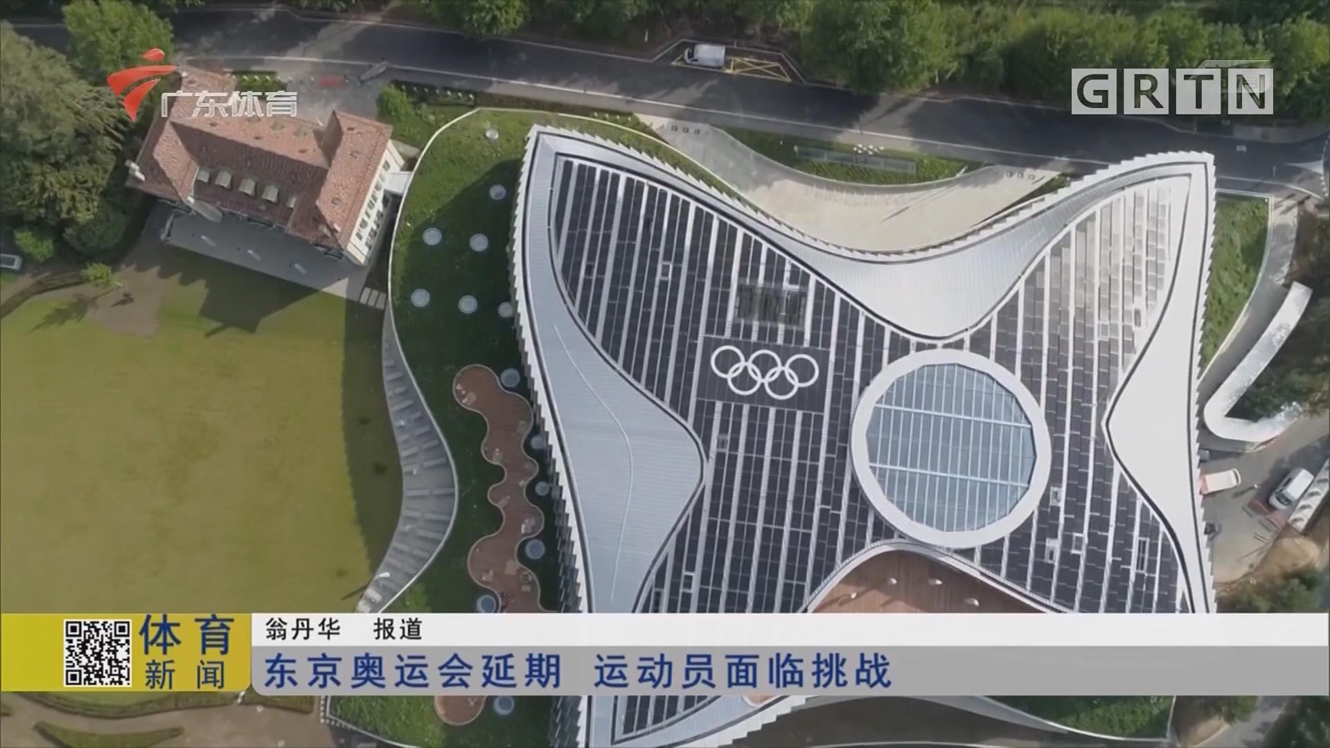 东京奥运会延期 运动员面临挑战