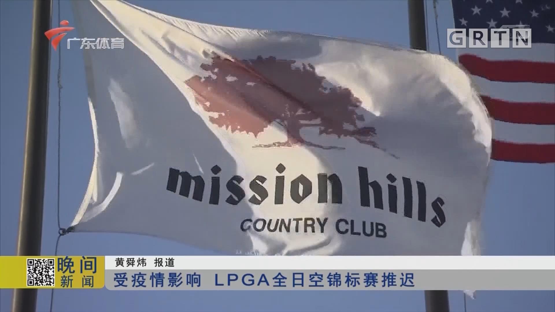 受疫情影响 LPGA全日空锦标赛推迟