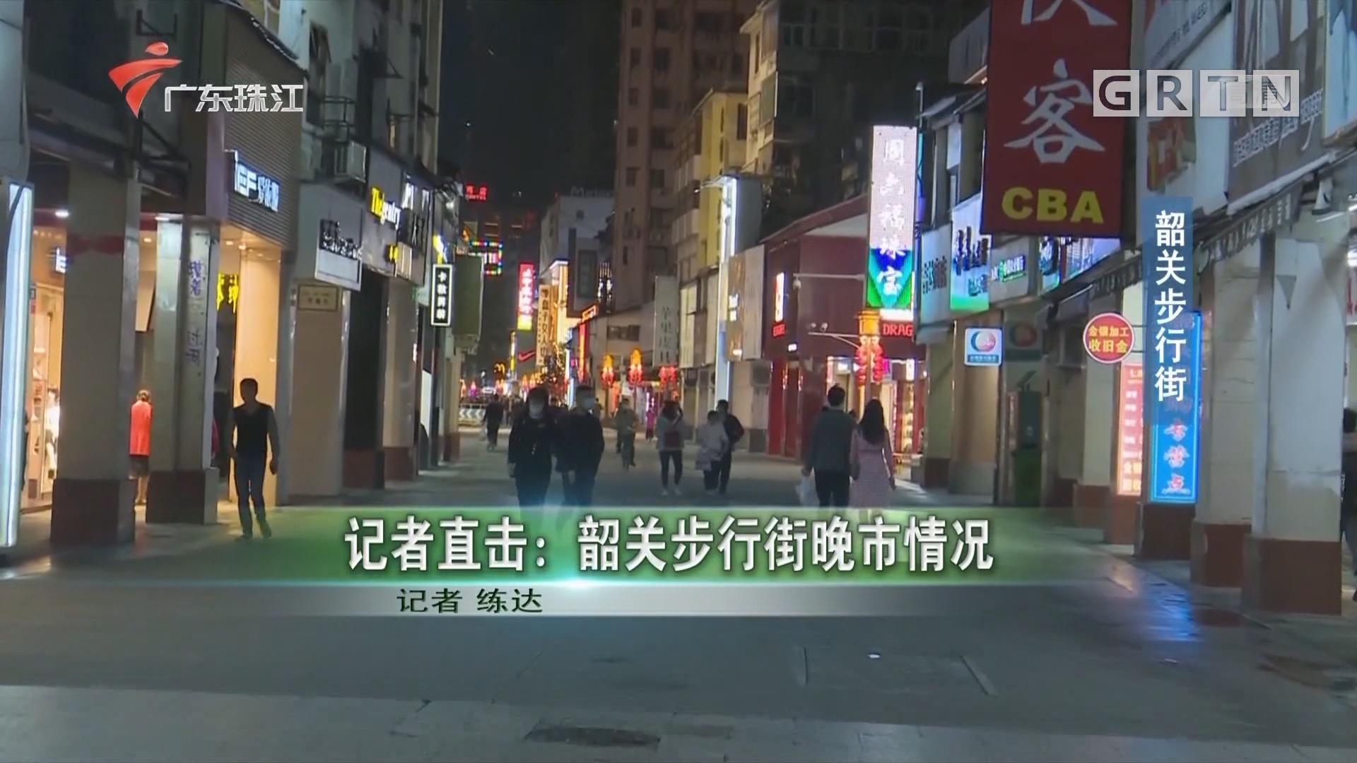 记者直击:韶关步行街晚市情况