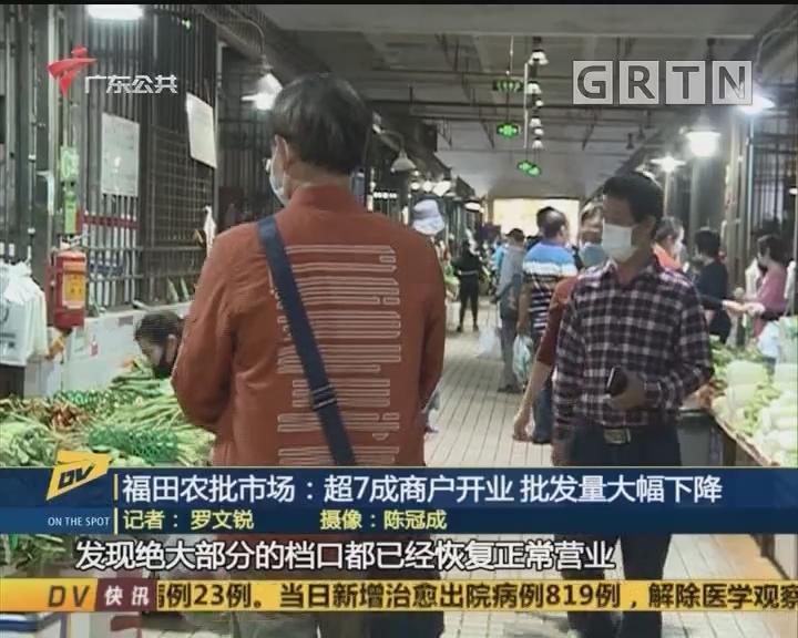 (DV现场)福田农批市场:超7成商户开业 批发量大幅下降