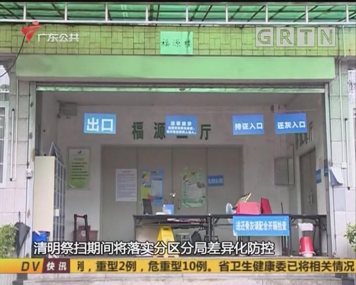 """(DV现场)广东:多地暂停清明祭扫 提倡""""云扫墓"""""""