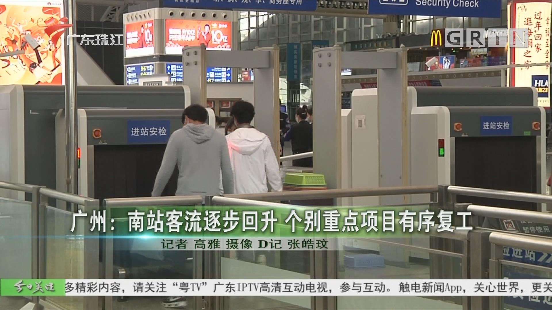广州:南站客流逐步回升 个别重点项目有序复工