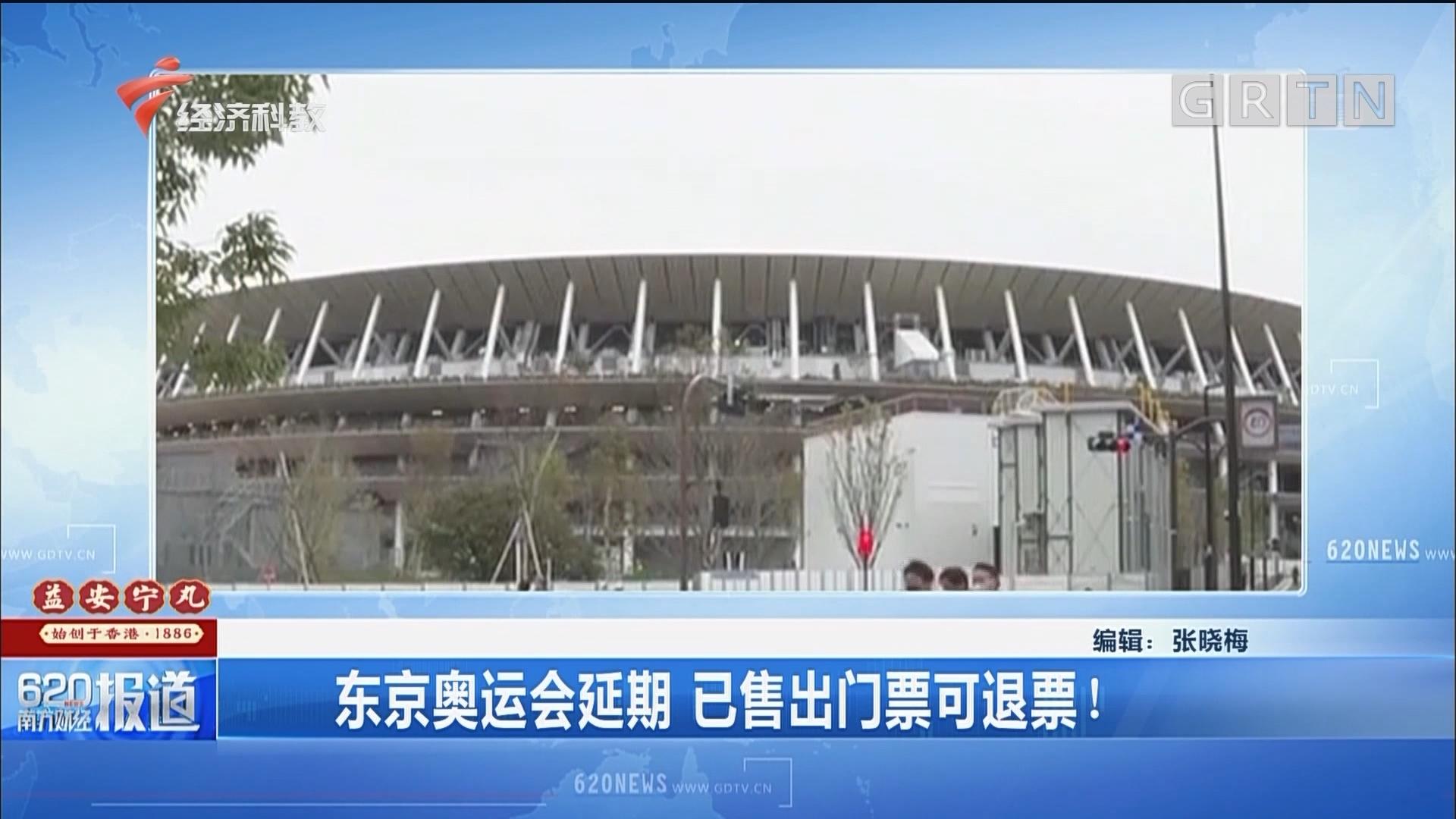 东京奥运会延期 已售出门票可退票!