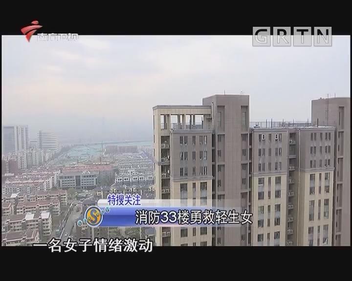 消防33楼勇救轻生女