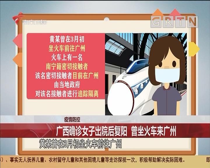 疫情防控 廣西確診女子出院后復陽 曾坐火車來廣州