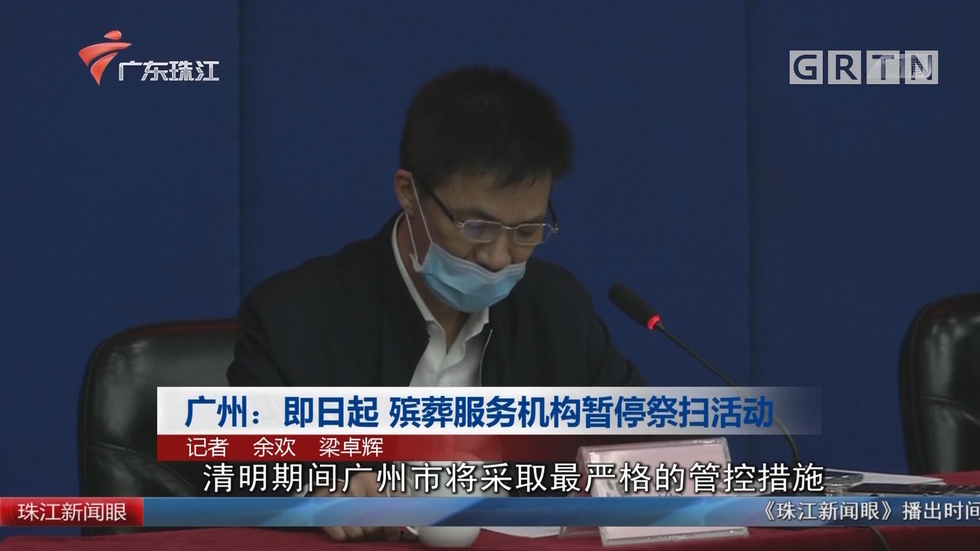 广州:即日起 殡葬服务机构暂停祭扫活动