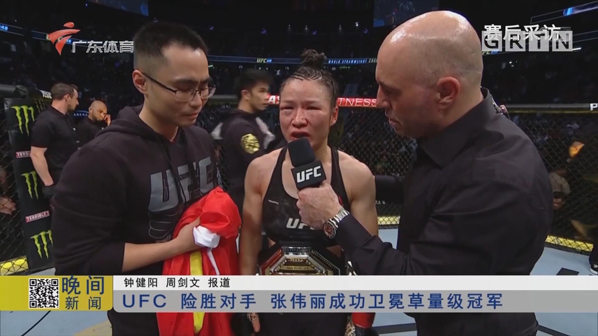 UFC 险胜对手 张伟丽成功卫冕草量级冠军