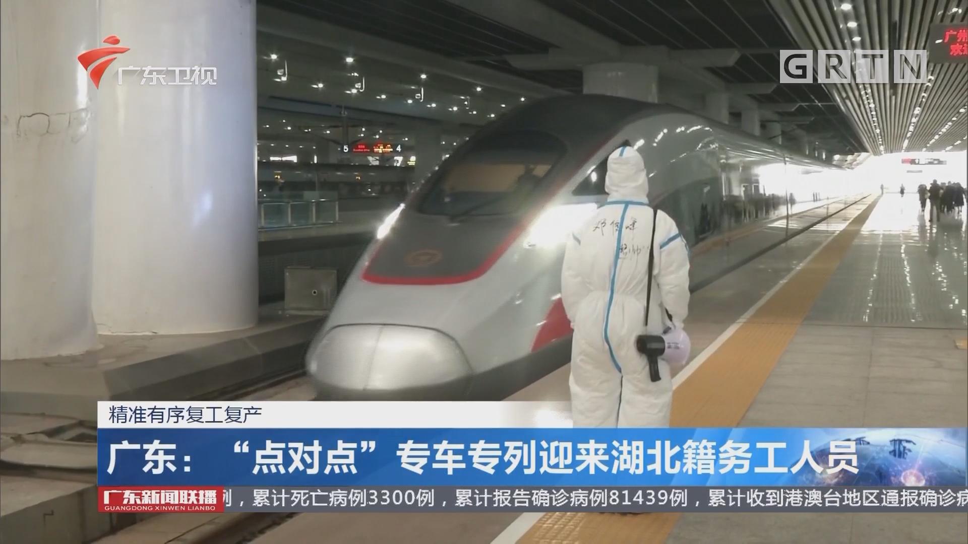 """广东:""""点对点""""专车专列迎来湖北籍务工人员"""
