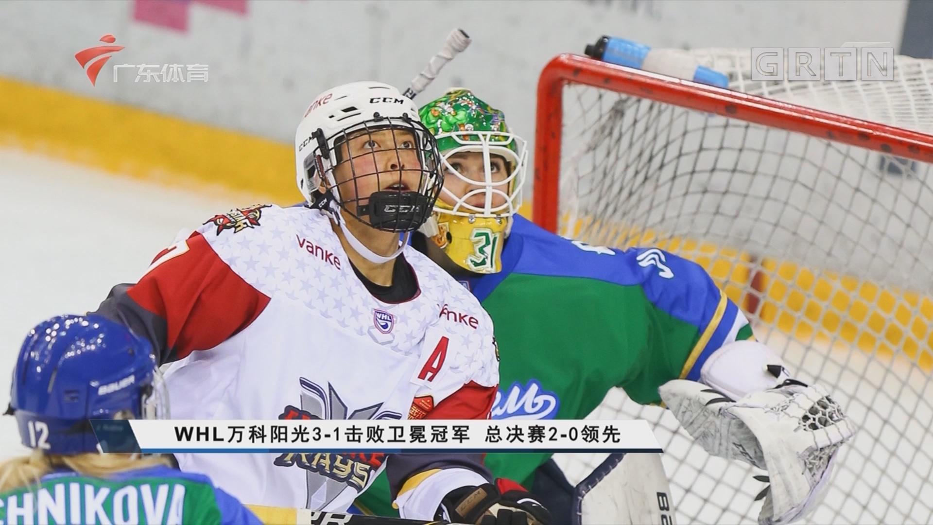 WHL 万科阳光3-1击败卫冕冠军 总决赛2-0领先