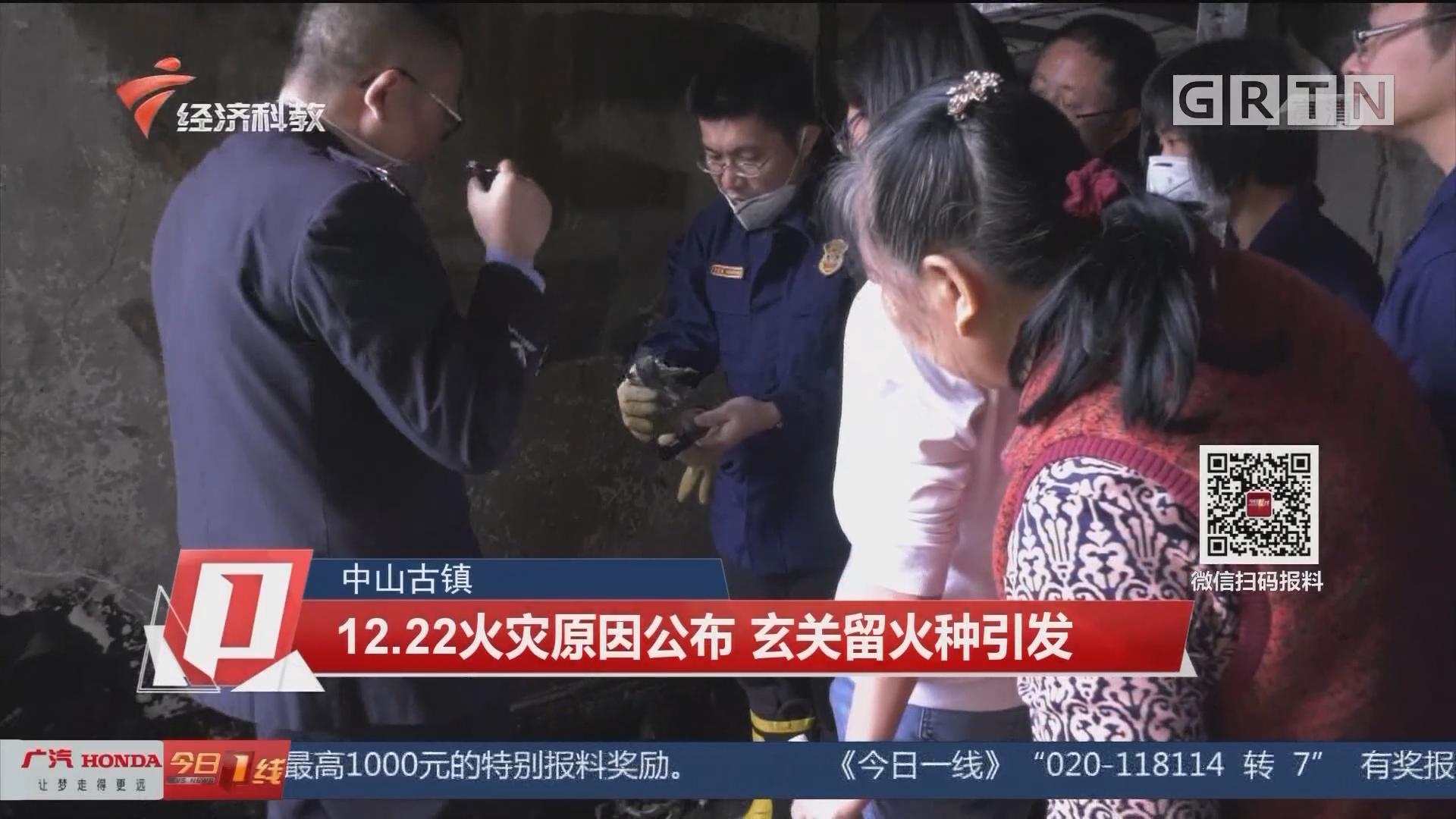中山古镇:12.22火灾原因公布 玄关留火种引发