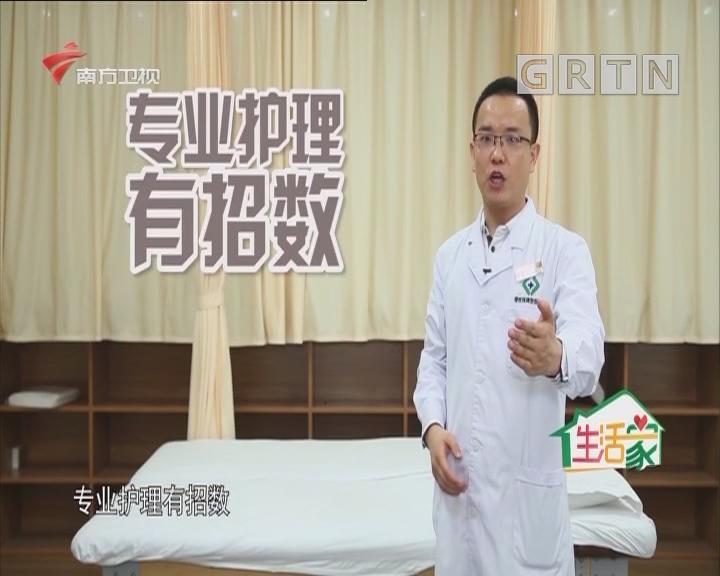 健康小贴士:专业护理有招数