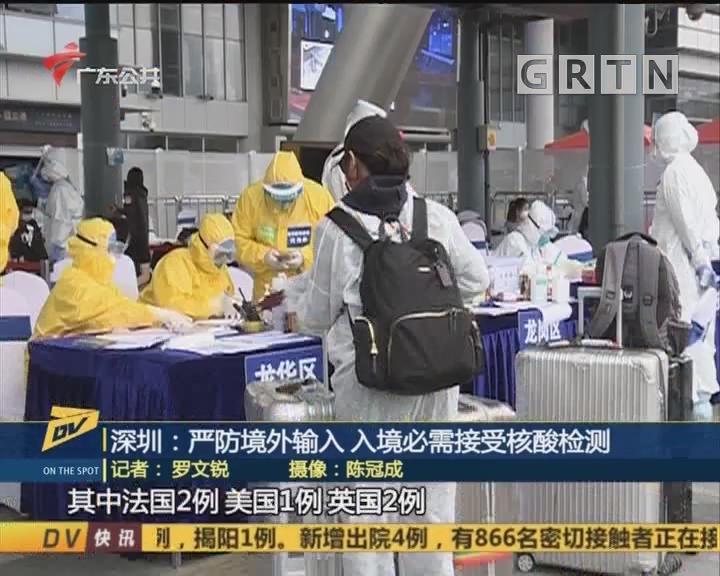 (DV现场)深圳:严防境外输入 入境必需接受核酸检测