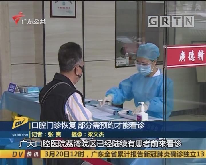 (DV现场)口腔门诊恢复 部分需预约才能看诊