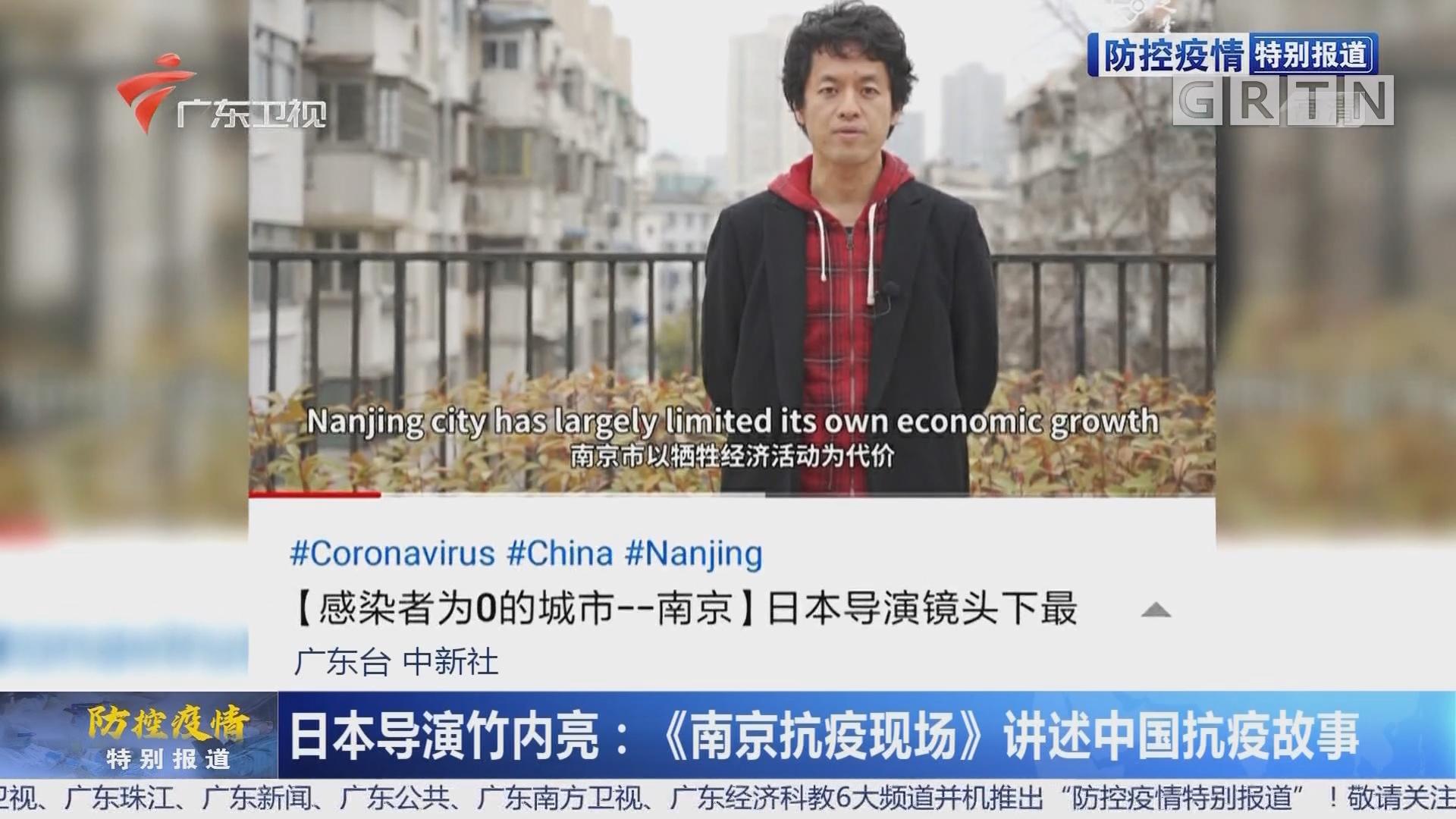 日本导演竹内亮:《南京抗疫现场》讲述中国抗疫故事