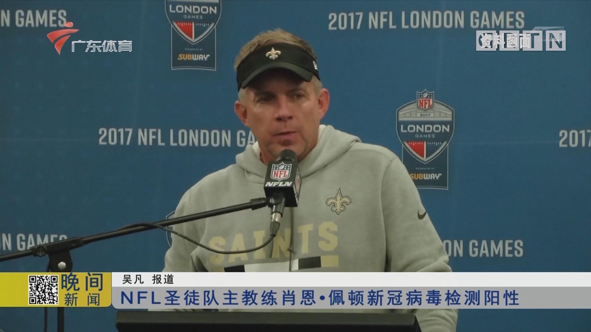 NFL圣徒队主教练肖恩·佩顿新冠病毒检测阳性