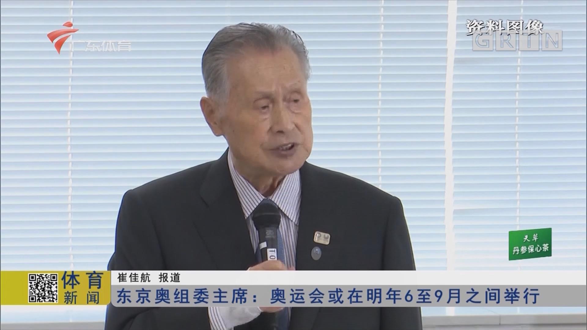 东京奥组委主席:奥运会或在明年6至9月之间举行