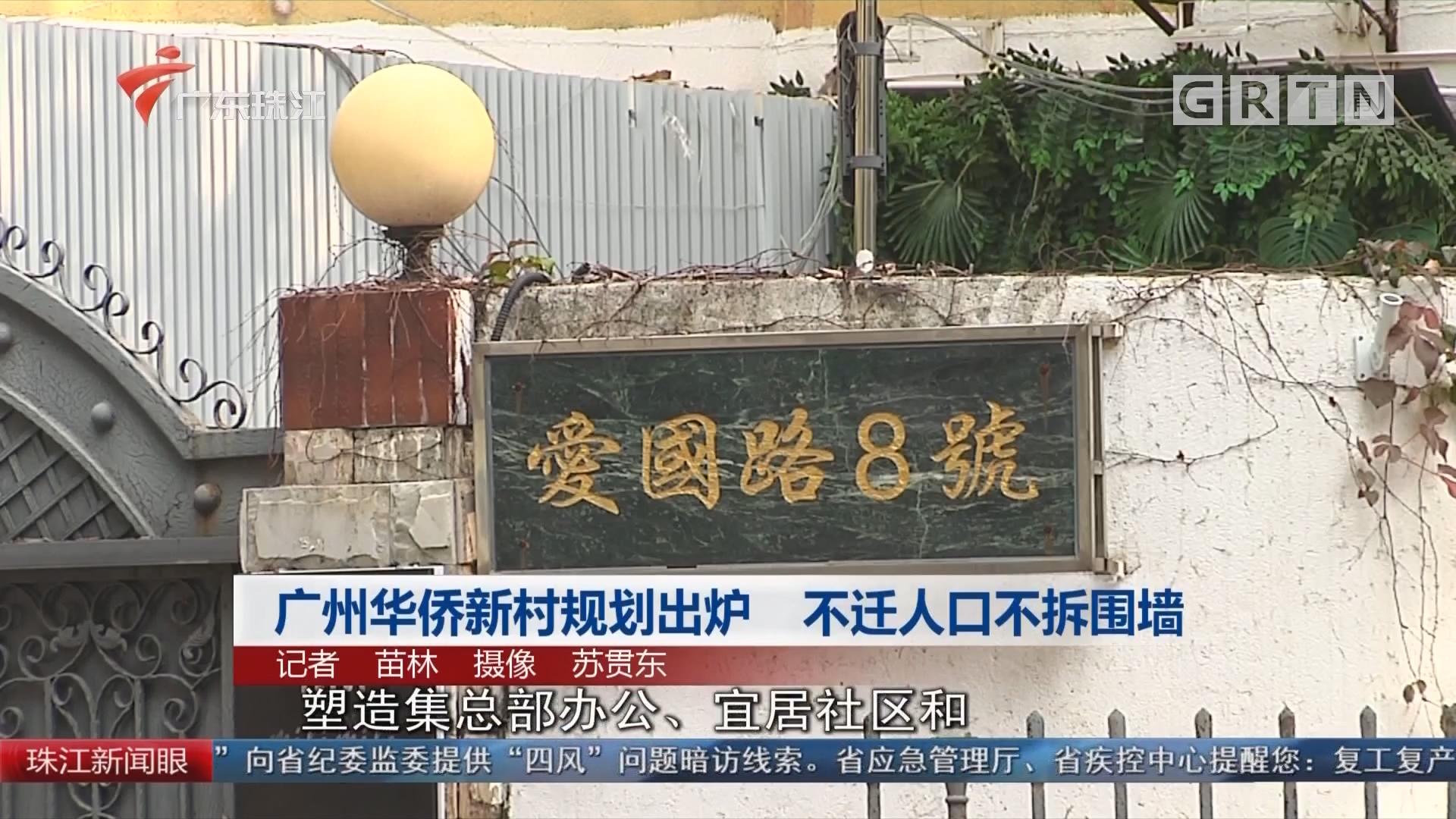 广州华侨新村规划出炉 不迁人口不拆围墙