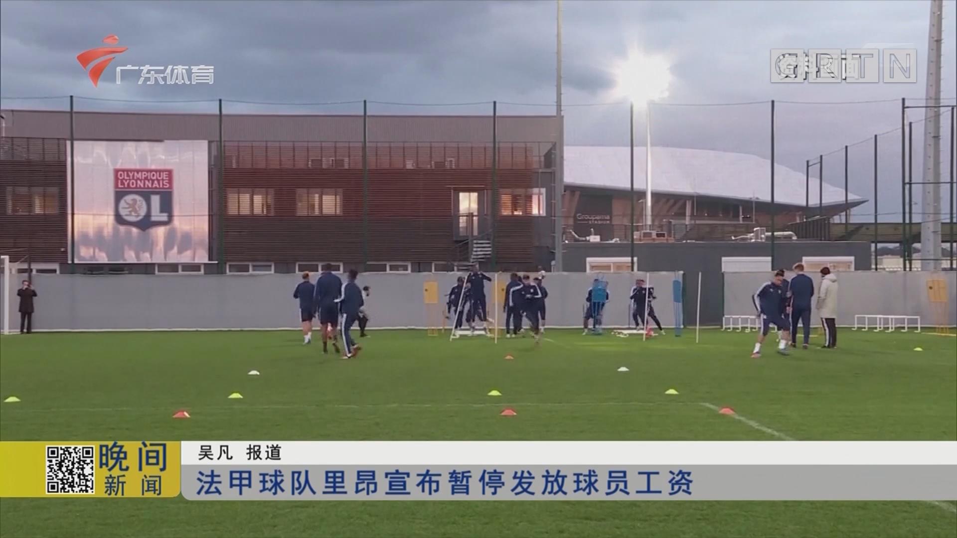 法甲球队里昂宣布暂停发放球员工资