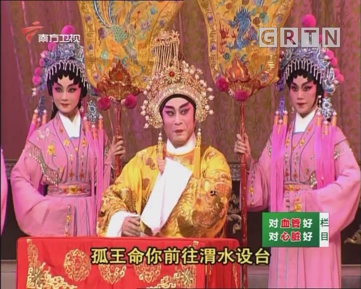 [2020-03-11]粤唱粤好戏:粤港澳粤剧群星会