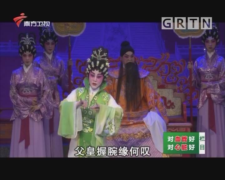[2020-03-30]粤唱粤好戏:帝女花