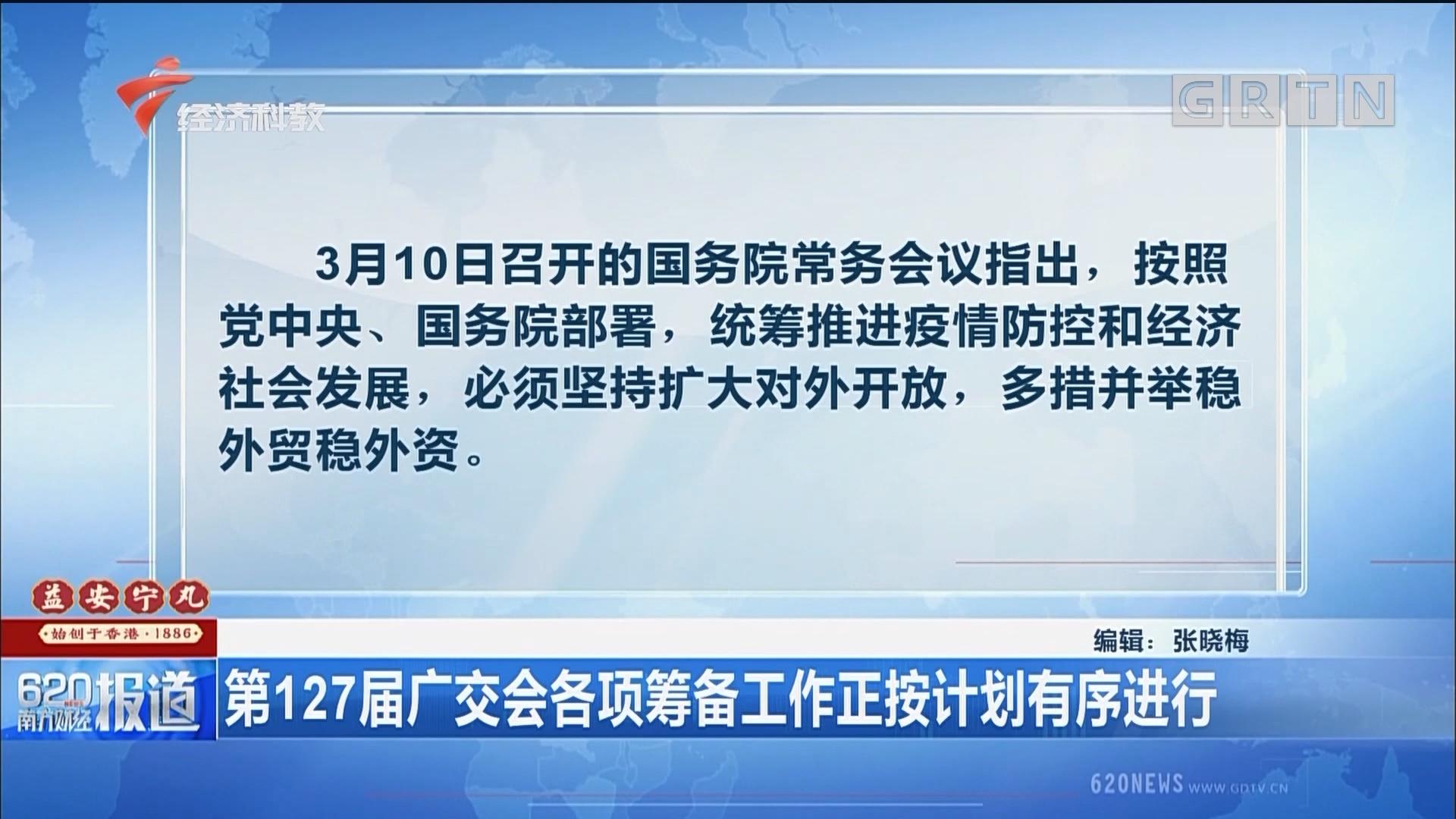 第127届广交会各项筹备工作正按计划有序进行