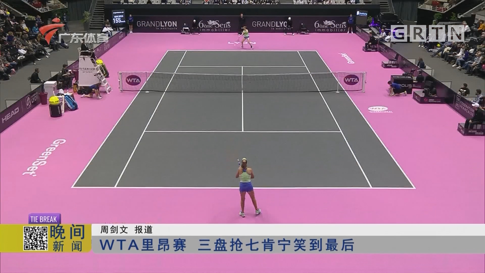 WTA里昂赛 三盘抢七肯宁笑到最后