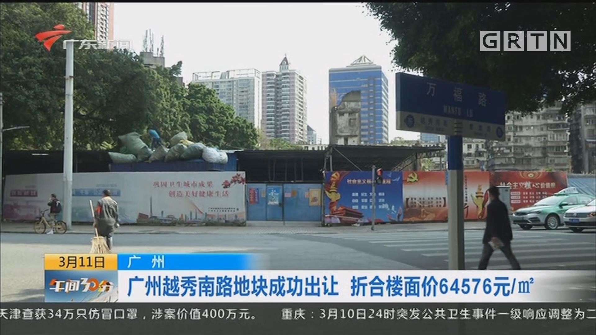 广州:广州越秀南路地块成功出让 折合楼面价64576元/㎡