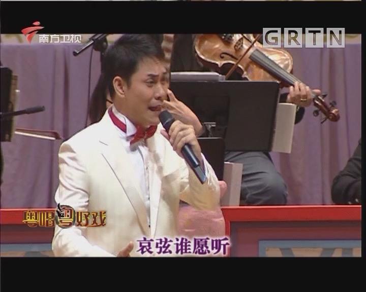 [2020-03-18]粤唱粤好戏:七夕银河会