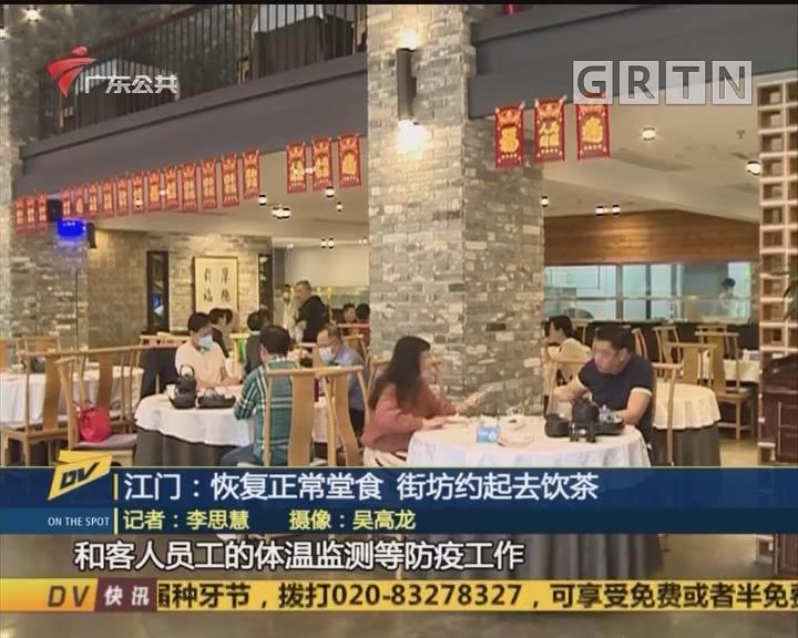 (DV现场)江门:恢复正常堂食 街坊约起去饮茶