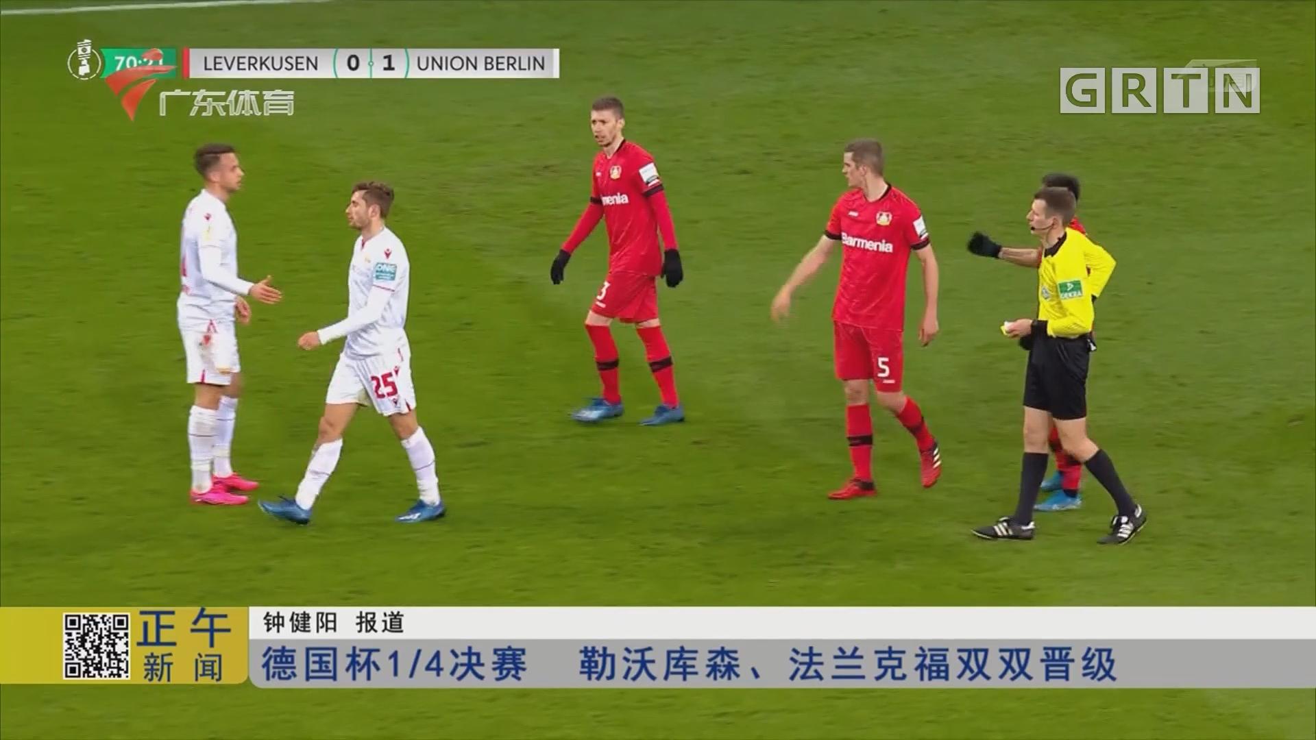 德国杯1/4决赛 勒沃库森、法兰克福双双晋级