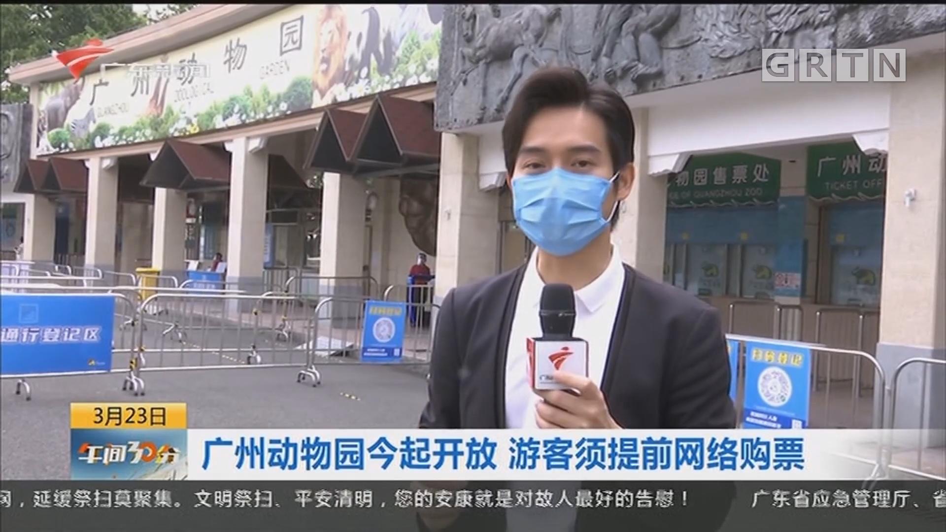 广州动物园今起开放 游客须提前网络购票