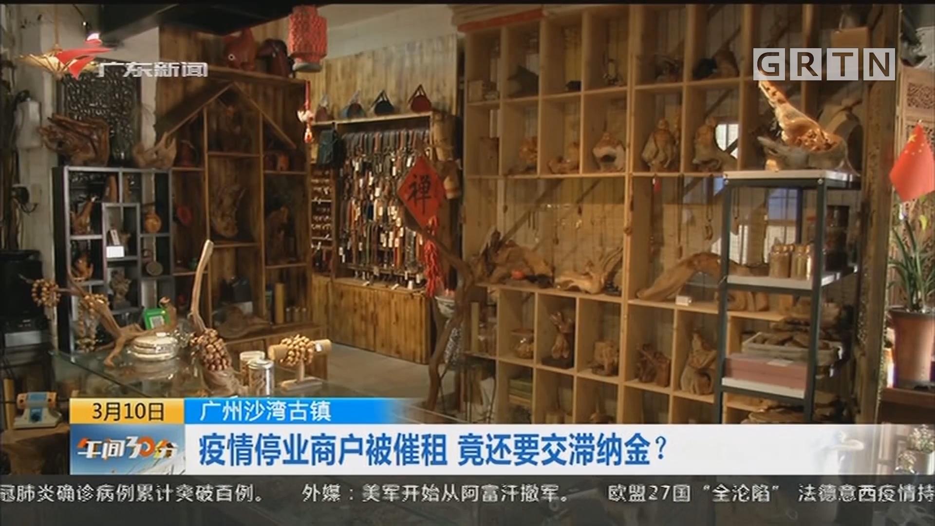 广州沙湾古镇:疫情停业商户被催租 竟还要交滞纳金?