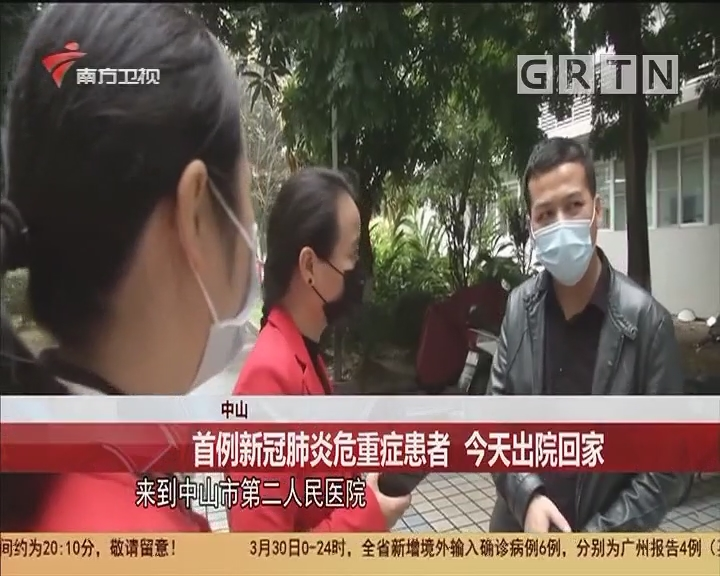 中山 首例新冠肺炎危重症患者 今天出院回家