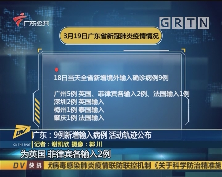 (DV现场)广东:9例新增输入病例 活动轨迹公布