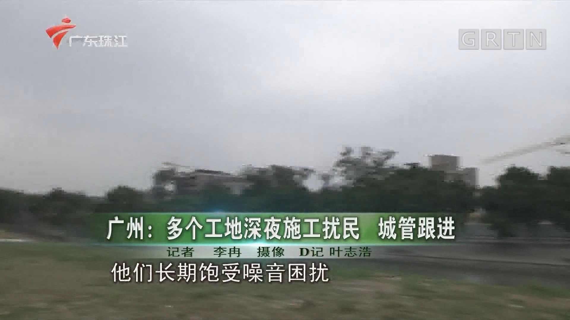 广州:多个工地深夜施工扰民 城管跟进